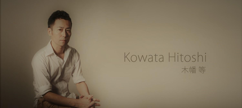 木幡 等 Hitoshi Kowata